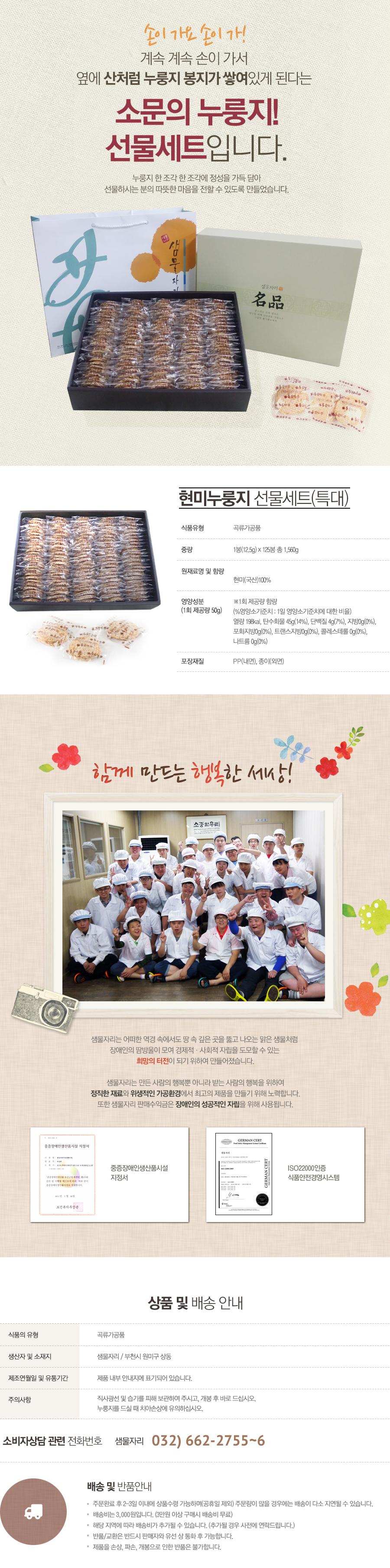 sub01 쇼핑 상세페이지 현미누룽지선물세트(특대).jpg