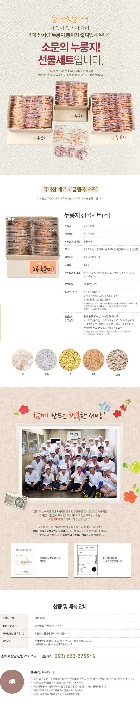 오곡누룽지-선물세트-소.jpg